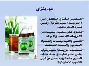 عصير المورينزي (700ملي)