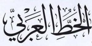 خط عربي يدوي